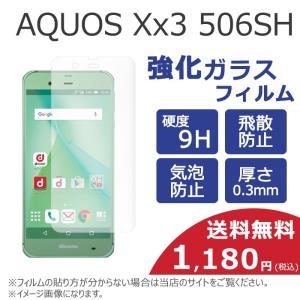 AQUOS Xx3 506SH フィルム ガラス 506shフィルム 506shガラス 506shシ...