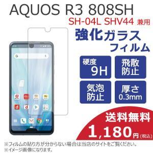 AQUOS R3 SH-04L SHV44 808SH AQUOSR3 強化ガラスシール 画面保護フ...