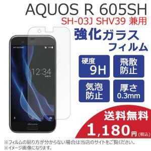 AQUOS R 605SH アクオス アクオスR AQUOSR 強化ガラスシール 画面保護フィルム SH-03J SH03J SHV39 にも対応|trendss