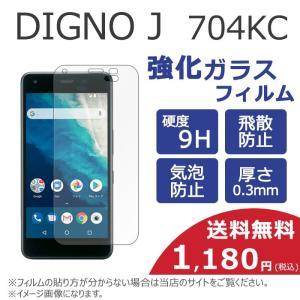 DIGNO J ディグノ ディグノJ DIGNOJ SoftBank ソフトバンク 強化ガラスシール...