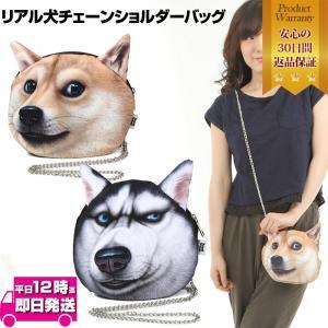 リアル犬チェーンショルダーバッグ リアルな犬のバッグ ショルダーバック かわいいワンコ チェーンショルダー 犬雑貨 おしゃれ 犬好き プレゼン