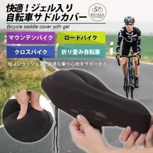自転車 サドルカバー クッション 痛くない 自...の詳細画像1