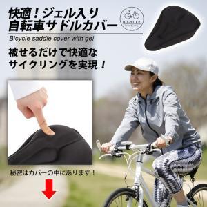 自転車 サドルカバー クッション 痛くない 自...の詳細画像3