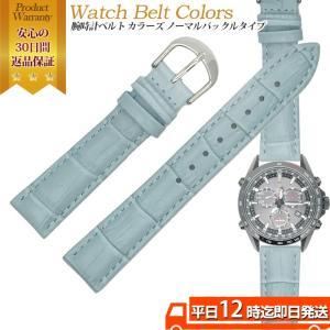 腕時計 ベルト 時計 替えベルト バンド 革ベルト empt ベビーブルー 青 18mm 20mm ...