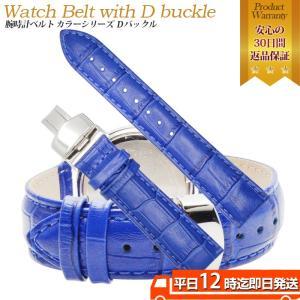 腕時計 ベルト 時計 替えベルト バンド 革ベルト empt COLORS Dバックル ブルー 青 ...
