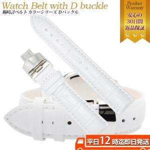 腕時計 ベルト 時計 替えベルト バンド 革ベルト empt COLORS Dバックル ホワイト 白...