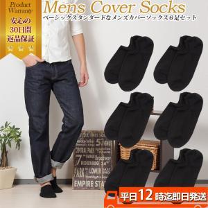 カバーソックス メンズ 深め 6足セット 黒 ブラック カバーソックス フットカバー 靴下 ソックス 男性靴下 見えない カジュアル まとめ買い 浅口 ベーシック 浅|trendst