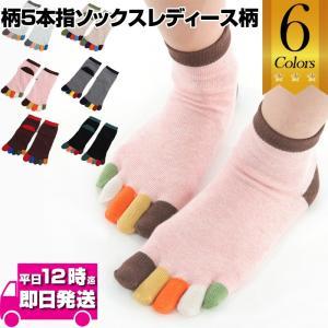 5本指ソックス レディース 靴下 ソックス ショート 5本指 足指 美脚 美足 フットケア 蒸れ防止 かわいい|trendst