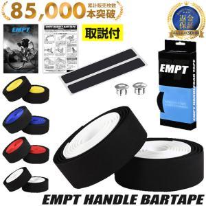 EMPT バーテープ EVA ツートン エンドキャップ エンドテープ セット | おしゃれ 2色 巻...