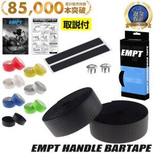 EMPT バーテープ カーボン エンドキャップ エンドテープ セット | ブラック シルバー レッド...
