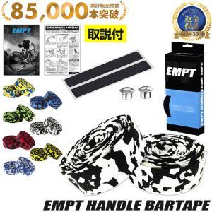 EMPT バーテープ 迷彩 カモフラ エンドキャップ エンドテープ セット | ブラック レッド ブ...