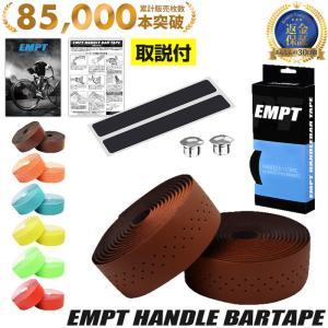 EMPT バーテープ レザー 調 PU エンドキャップ エンドテープ セット | ブラック ブラウン...