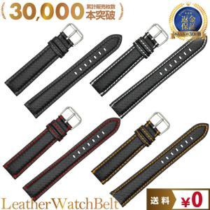 カーボン調ステッチ腕時計替えバンド 腕時計ベルト 替ベルト 18mm 20mm 22mm ベルト交換 おしゃれ カーボン調 替バンド ステッチ 腕時計 かっこ