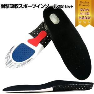衝撃吸収スポーツインソール 2足セット超快適な履き心地インソール 衝撃吸収 メンズ& レディース 中敷き 立体構造 靴の中敷き