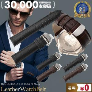 腕時計 ベルト 革 プッシュロックDバックル emptDバックル付でこの価格腕時計 ベルト 腕時計バンド 革 腕時計 (腕時計 替えバンド 18mm 19mm 20