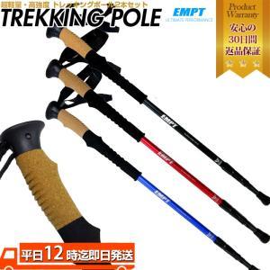 超軽量&高強度トレッキングポール 2本セット65cm〜135cmまで伸縮可能 アンチショック機能 ト...