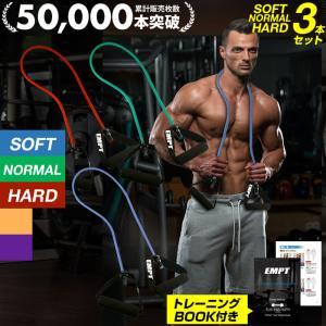 トレーニングチューブ 3本セット  大人気のトレーニングチューブがセットでお得 筋トレ 器具  筋トレ ダイエット 運動 ストレッチ シェイプア