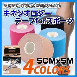 キネシオロジーテープ テーピング 伸縮テープ スポーツ 撥水 黒 ブラック 筋肉 関節 伸縮