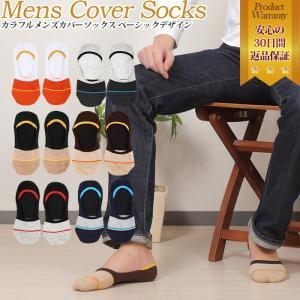 ストライプメンズカバーソックス カバーソックス フットカバー 靴下 ソックス ショートソックス 浅口ソックス 脱げない 防臭 メンズ 浅履き ファッション小物|trendst