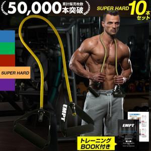 トレーニングチューブ スーパーハード 10本セット トレーニングチューブ トレーニングチューブ 肩 背中 腰 腕 胸 体幹 筋肉 トレーニングチューブ  ジム エクサ|trendst
