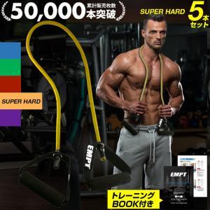 トレーニングチューブ スーパーハード 5本セット トレーニングチューブ トレーニングチューブ 肩 背中 腰 腕 胸 体幹 筋肉 トレーニングチューブ  ジム エクサ|trendst