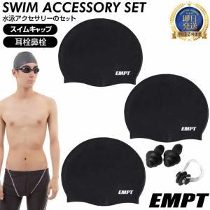 EMPT スイムキャップ 3枚セット(ノーマル)+耳栓鼻栓おまけ付 スイムキャップ 水泳キャップ シリコンキャップ 競泳 キャップ ノーズグリップ 大人 部活 クラブ ス|trendst