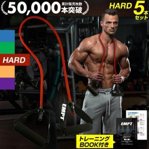 トレーニングチューブ ハードタイプ 5本セット トレーニングチューブ トレーニングチューブ 全身 上半身 下半身 トレーニングチューブ 自宅トレ 運動 フィジカル|trendst