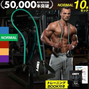 トレーニングチューブ ノーマル 10本セット トレーニングチューブ トレーニングチューブ 肩 背中 腰 腕 胸 体幹 筋肉 トレーニングチューブ  ジム エクササイズ|trendst