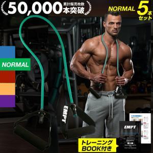 トレーニングチューブ ノーマル 5本セット トレーニングチューブ トレーニングチューブ 肩 背中 腰 腕 胸 体幹 筋肉 トレーニングチューブ  ジム エクササイズ|trendst