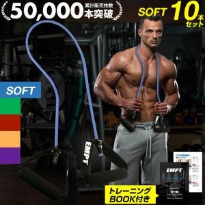 トレーニングチューブ ソフトタイプ 10本セット トレーニングチューブ トレーニングチューブ 全身 上半身 下半身 トレーニングチューブ  筋トレ ダイエット エ|trendst