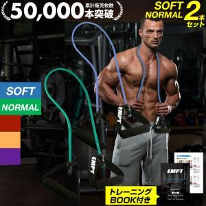 トレーニングチューブ 2本セット ( ソフト ノーマル ) フィットネスチューブ トレーニングチューブ おすすめ セット ダイエット 全身  下半身 ストレッチ トレー|trendst