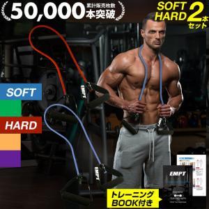 トレーニングチューブ 2本セット ( ソフト ハード ) フィットネスチューブ トレーニングチューブ おすすめ セット インナーマッスル 全身  下半身 ダイエット ト|trendst