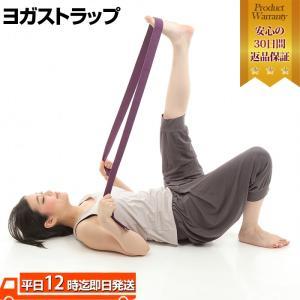 ヨガストラップ ヨガスタジオ ヨガ ストラップ ホットヨガ マタニティヨガ フィットネス エクササイズ ダイエット 180cm トレーニング 体幹 yoga|trendst