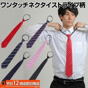 ワンタッチネクタイ ネクタイ クイックネクタイ 簡単ネクタイ ビジネス ワンタッチ クイック 簡単 紳士用 ジッパーネクタイ 縞模様 おしゃれ かっこいい