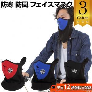 カジュアルフェイスマスク フェイスマスク カジュアルフェイスマスク ツーリング フェイスマスク バイ...