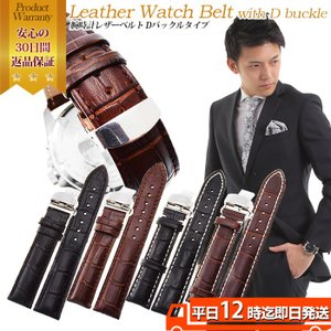 Dバックル付腕時計ベルト 腕時計 ベルト交換 dバックル