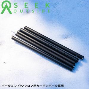 ポールエンドキャップ/シマロン用センターポール対応 タープ DSタープ シマロン Poleend for Carbon Pole Cimarron  Seekoutside|trente-trois