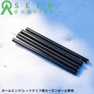 ポールエンドキャップ/レッドクリフ用センターポール対応 タープ DSタープ 先端キャプ Poleend for Carbon Pole Redcliff  Seekoutside|trente-trois