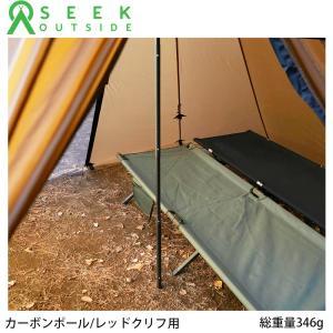 カーボンファイバーポール/レッドクリフ用 センターポール Carbon Pole for Redcliff  Seekoutside|trente-trois
