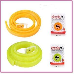 ペット首輪天然アロマ抗菌殺菌ノミ取り 蚤対策シリコン素材 犬猫用 2個セット 0516|trepakgogo