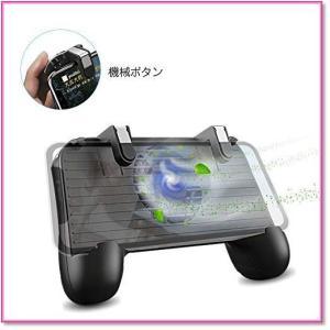 放熱対応一体式荒野行動コントローラーゲームパット押しボタン&グリップのセットiPhone Android 0563|trepakgogo