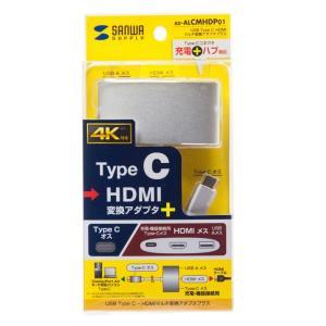 映像出力可能なUSB Type-Cポートを搭載したパソコン本体をHDMIインターフェースを持つディス...