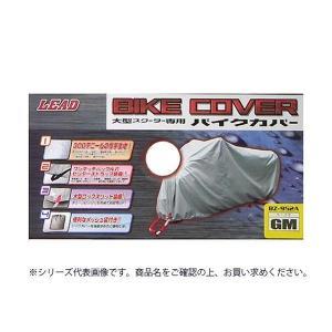車種別に設計したビッグスクーター専用バイクカバーです。様々なロックに対応する大型ロックスリットを装備...