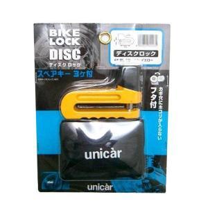 穴あきタイプのブレーキローターの穴に挟んで装着するタイプのロックです。スペアも合わせて3本のキーを付...