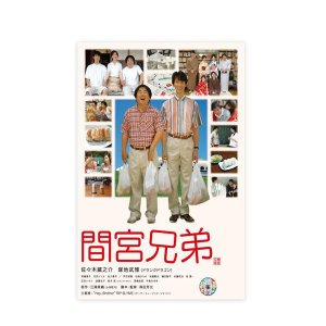 間宮兄弟 DVD TCED-4249 代引き不可