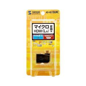 HDMIオスコネクタを、マイクロHDMIオスコネクタに変換するL字型アダプタ。ブラック。 生産国:中...