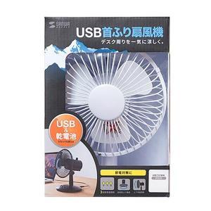 首ふり機能で広範囲を涼しくするUSB扇風機です。カラーは清潔感のあるホワイト。 生産国:中国
