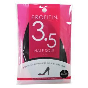 PROFITIN(プロフィットイン) ハーフインソール ブラック 3.5mm 代引き不可