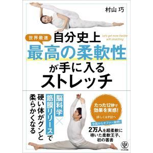 柔軟 バレエ ヨガ チア 新体操 もっと柔らかくなりたい方へおススメの人気書