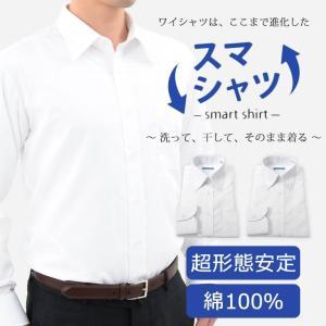 ノーアイロンで着られるワイシャツ [スマシャツ] 綿100% 超形態安定 常識を変える ノーアイロン Yシャツ 長袖 メンズ ボタンダウン レギュラーカラー 白|tresta